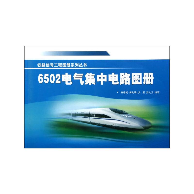 《6502电气集中电路图册》