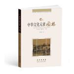 中华文化元素――园林