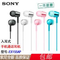 【支持礼品卡+送绕线器包邮】Sony/索尼 MDR-EX150AP 入耳式通话耳机