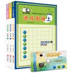 速成围棋 初级篇套装(共3册)