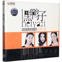 俏佳人唱片 黑鸭子 如果爱 时尚妙音 DSD 1CD