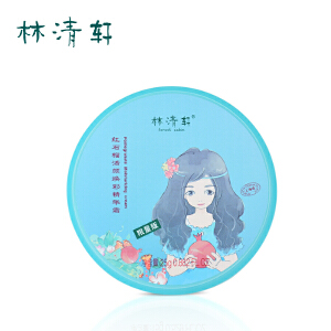 林清轩 红石榴活颜焕彩精华霜25g