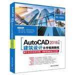 AutoCAD 2016中文版建筑设计自学视频教程