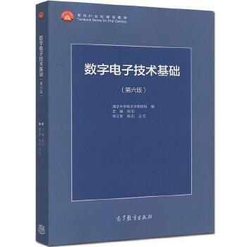 数字电子技术基础(第六版)第6版 阎石