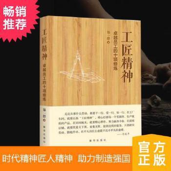 工匠精神:卓越员工的十项修炼 新华财经书籍