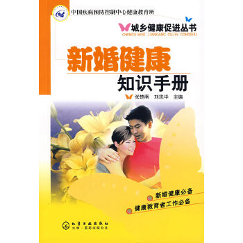 新婚健康知识手册