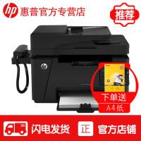 惠普(HP)M128fp激光打印复印扫描传真机一体机电话多功能有线网络