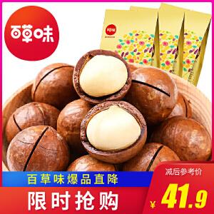 【百草味】夏威夷果200gx3袋  坚果炒货特产干果  休闲零食 内含开果器 炒货 奶油味夏威夷果