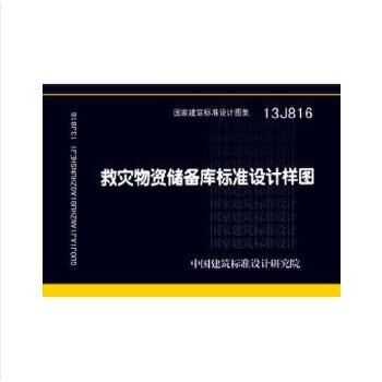 救灾物资储备库标准设计样图》中国建筑
