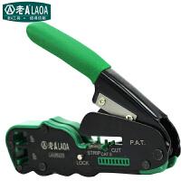 老A(LAOA)网络压接钳 LA195103 8p 铝合金  网线接线钳剥扁平线  绿色