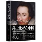 莎士比亚在中国――中国人的莎士比亚接受史