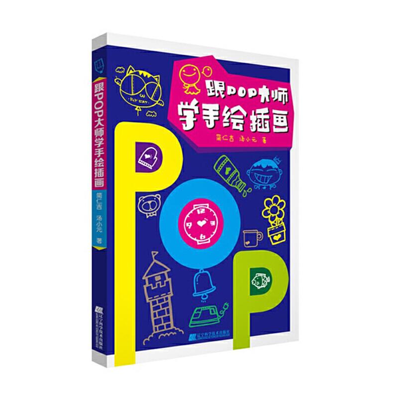 正版 跟pop大师学手绘插画 手绘pop字体库教材 pop字典广告教材 美术