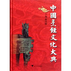 中国烹饪文化大典(精)