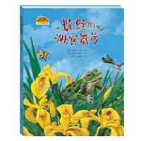 美与自然书系:蛙蛙的湖滨舞步