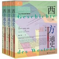 索恩丛书·西方通史:世界大战的时代,1914—1945(套装全3册)