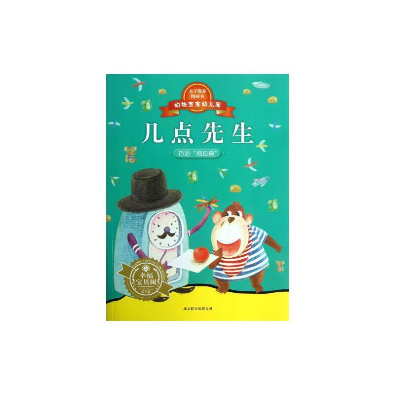 先生/动物宝宝幼儿园 少儿 (新西兰)香提//话小屋|主编:宝贝树|绘画