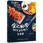 爱心厨房:Hey,爸爸味儿家常菜(食尚小米)