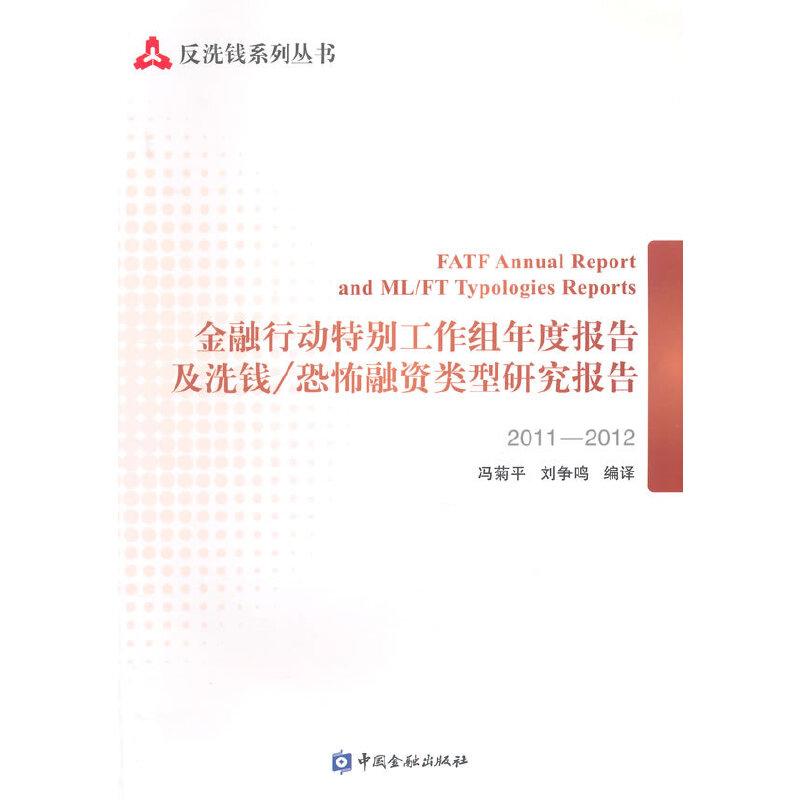 【2012年2月,金融行动特别工作组全会讨论通过《打击洗钱、恐怖融资与扩散融资的国际标准FATF建议》,对哪些事项进行了修订】