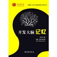 [3D电子书]开发大脑记忆 免费试用 电子书 电脑软件 非实体书 送手机版(安卓/苹果/平板/ipad)+网页版