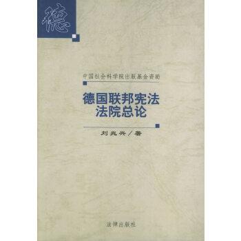 《德国联邦宪法法院总论》(刘兆兴 著)