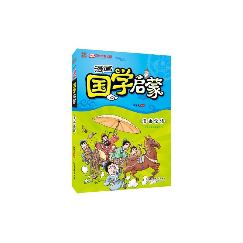 《漫画中国:流光国学v漫画?论语(教育部高校主记漫画漫画图片