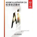 ADOBE ILLUSTRATOR CS5标准培训教材