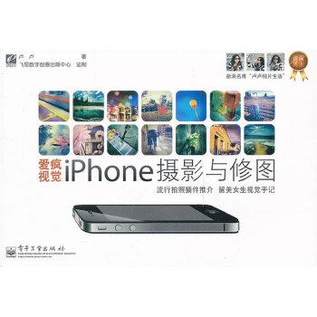 ... > 技法/教程 > 爱疯视觉:iPhone摄影与修图(全彩