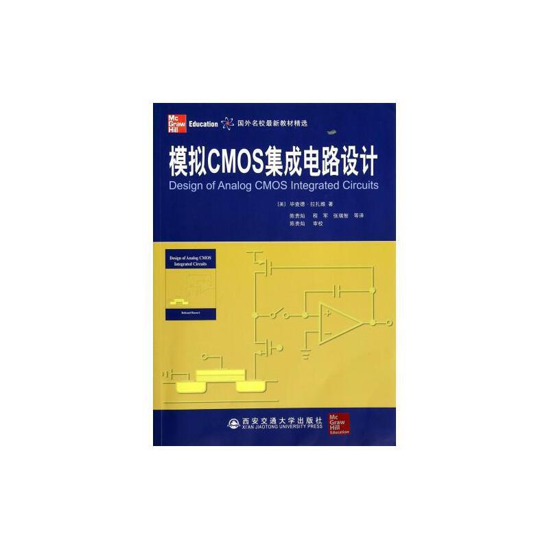 《模拟cmos集成电路设计/国外名校教材精选