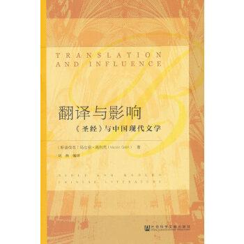 翻译与影响:《圣经》与中国现代文学
