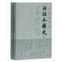 白话本国史(全二册)(吕思勉文集)