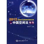中国空间法年刊・2012