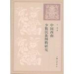 中国西南少数民族图腾研究