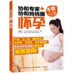 协和专家+协和妈妈圈干货分享(怀孕)