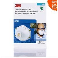 3M口罩 N95带呼吸阀口罩 8511 防粉尘/防PM2.5 工业劳保防护口罩10只/盒