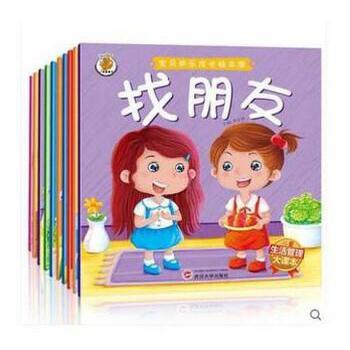 我爱幼儿园亲子教育启蒙认知绘本学前班教材全套宝宝书籍儿童图书好
