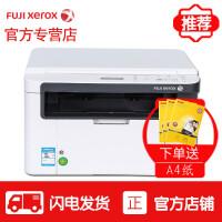 富士施乐M118W激光多功能无线WiFi复印扫描仪打印机一体机家用
