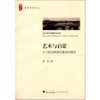艺术与启蒙:十八世纪欧洲启蒙美学研究(电子书)