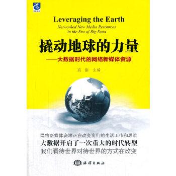 撬动地球的力量