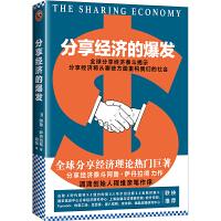 """分享经济的爆发(国家多次提出""""发展分享经济"""")(团购,请致电010-57993149)"""