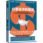 分享经济的爆发(解读了全球几乎所有成功的分享经济案例)(团购,请致电010-57993149)