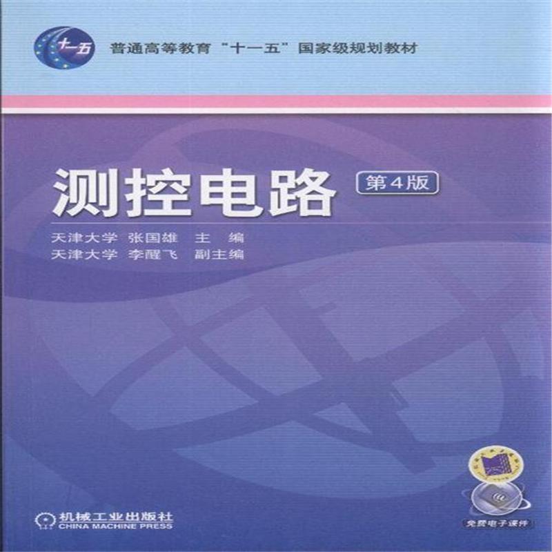 测控电路-第4版( 货号:711133155)