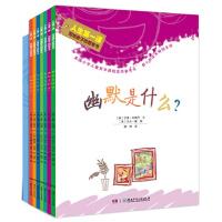 人生第一课 写给孩子的哲学书(全7册)
