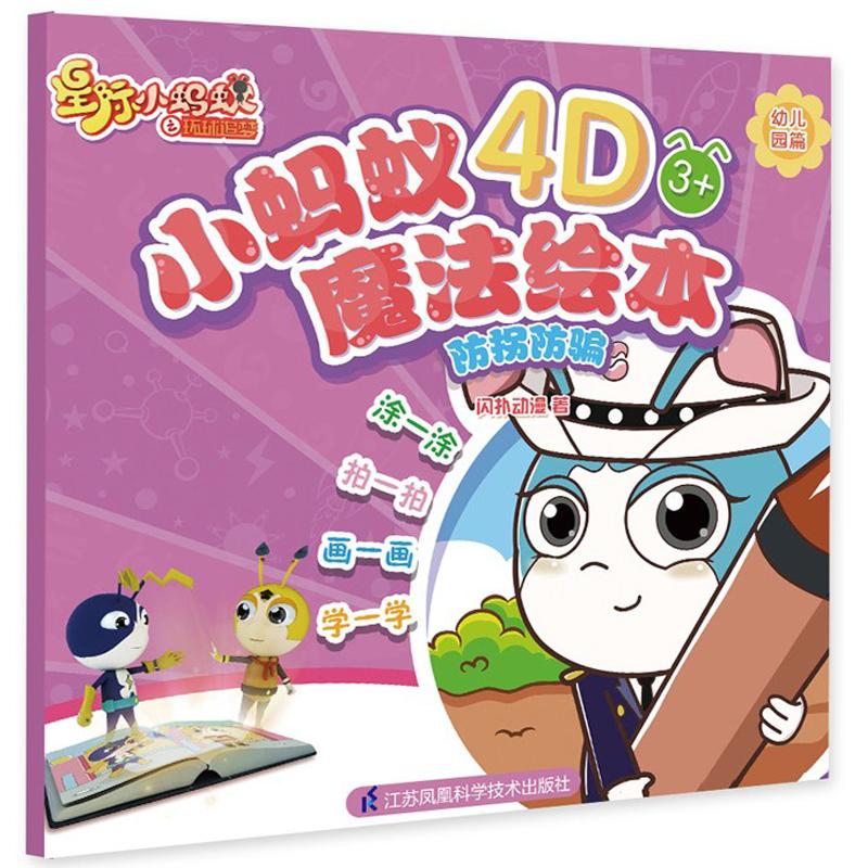 小蚂蚁4d魔法绘本(防拐防骗)营销书名:新型早教儿童安全教育涂涂乐