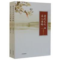 清代文化名人传略(套装共2册)