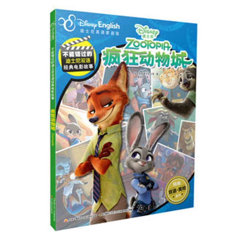 《疯狂动物城-迪士尼英语家庭版》 【简介_书评_在线