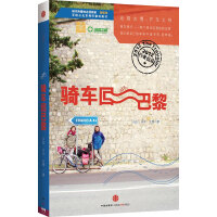 骑车回巴黎(走路太慢,开车太快,单车骑行――两个技术宅男的热血梦)(附赠知名漫画家高毓林亲手绘制北京到巴黎的路书)