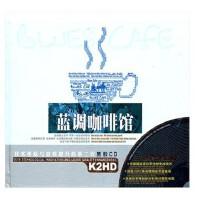 原装正版  经典唱片 黑胶CD  蓝调咖啡馆CD1*2  黑胶 K2HD