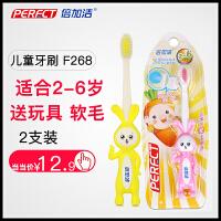倍加洁(PERFCT)宝蓓缤纷海洋成长护龈儿童牙刷F268(2支装 颜 色 随 机)