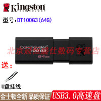 【支持礼品卡+高速USB3.0包邮】Kingston金士顿 DT100G3 64G 优盘 USB3.0高速 DT 100 G3 64GB 滑盖设计U盘