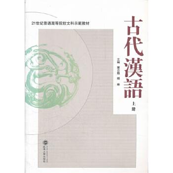 古代汉语(上册) 董志翘,杨琳 9787307093096